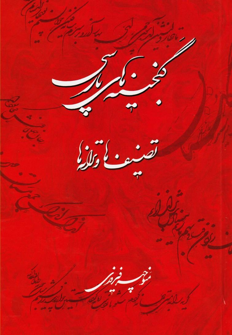 گنجینه های پارسی (تصنیف ها و ترانه ها)