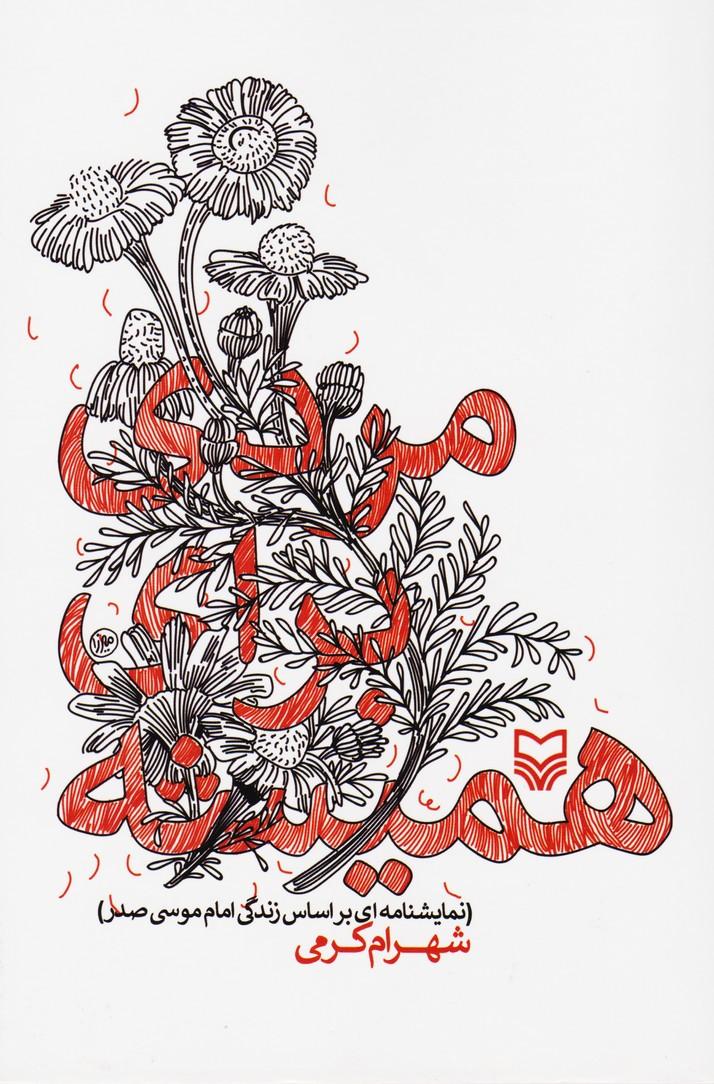 مردی برای همیشه : نمایشنامه ای براساس زندگی امام موسی صدر