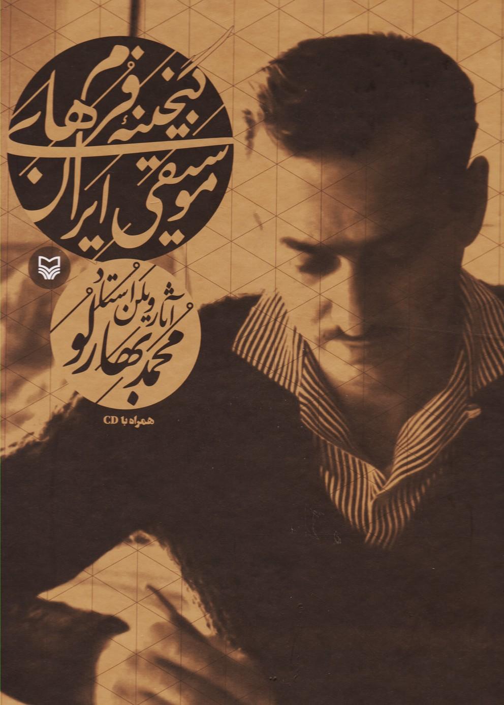 گنجینه فرم های موسیقی ایران (آثار ویلن استاد محمد بهارلو)