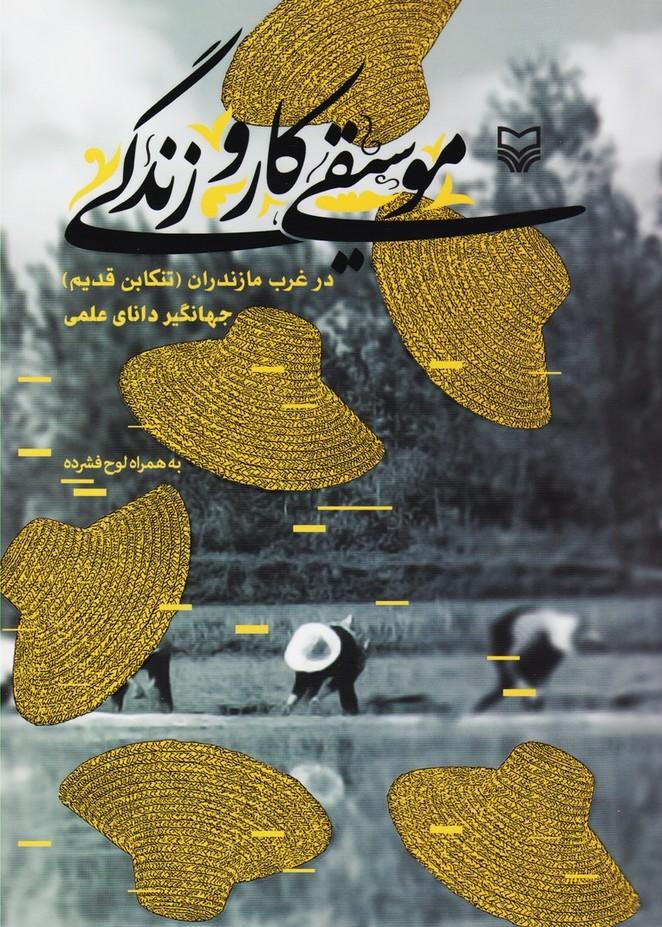 موسیقی کار و زندگی در غرب مازندران