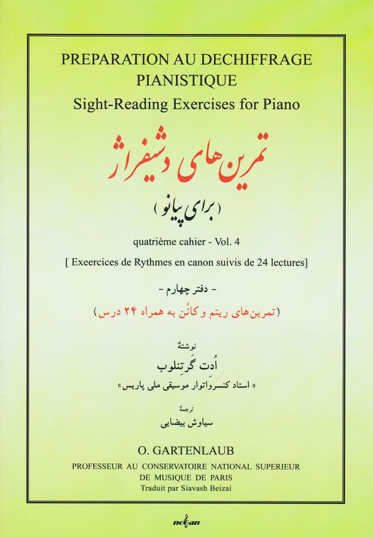 تمرین های دشیفراژ (برای پیانو) دفتر چهارم