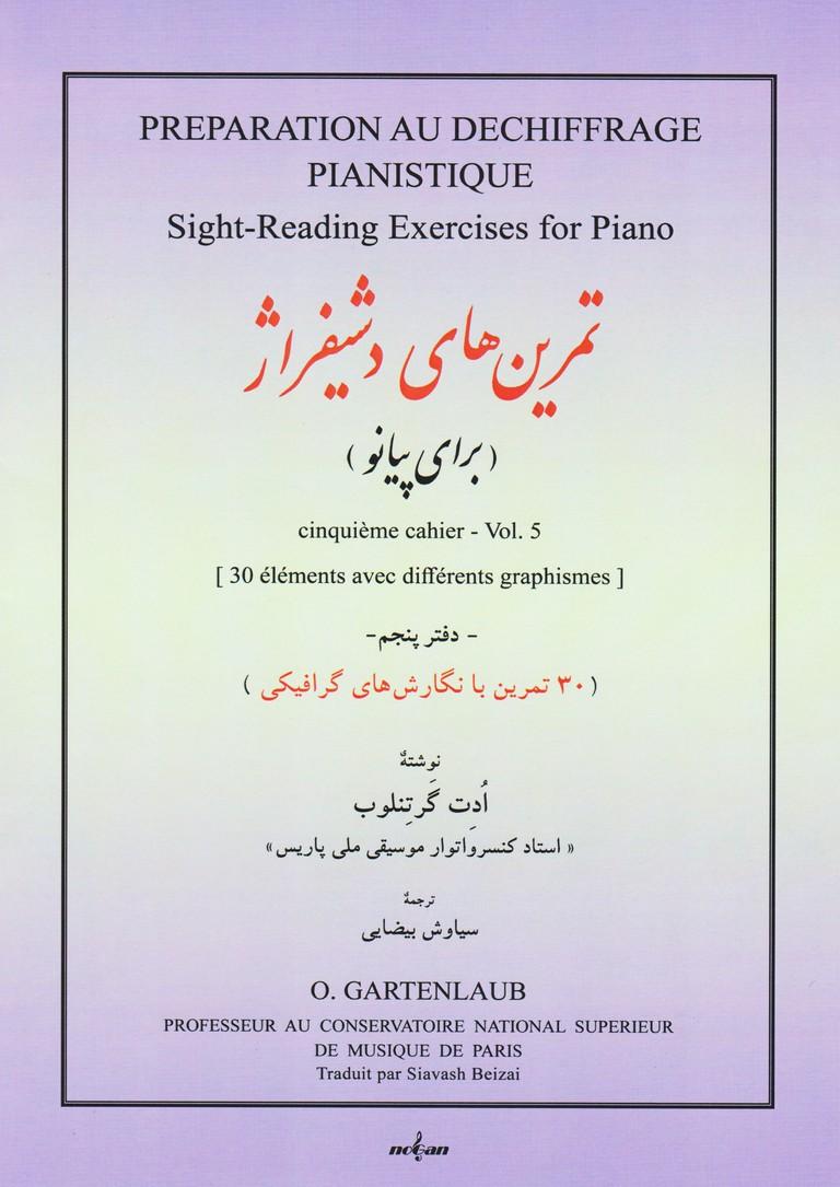 تمرین های دشیفراژ(برای پیانو) دفتر پنجم