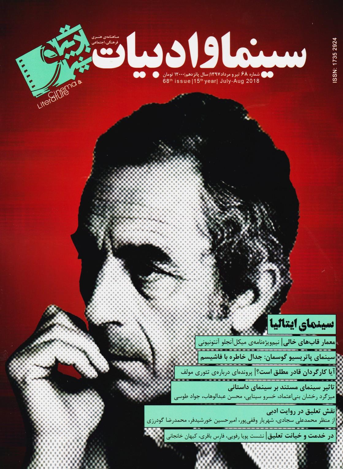 سینما و ادبیات (68) - تیر و مرداد97