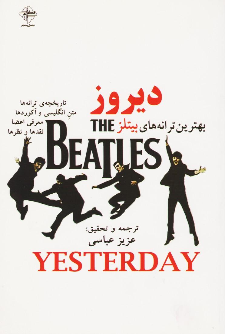 دیروز (بهترین ترانه های بیتلز)
