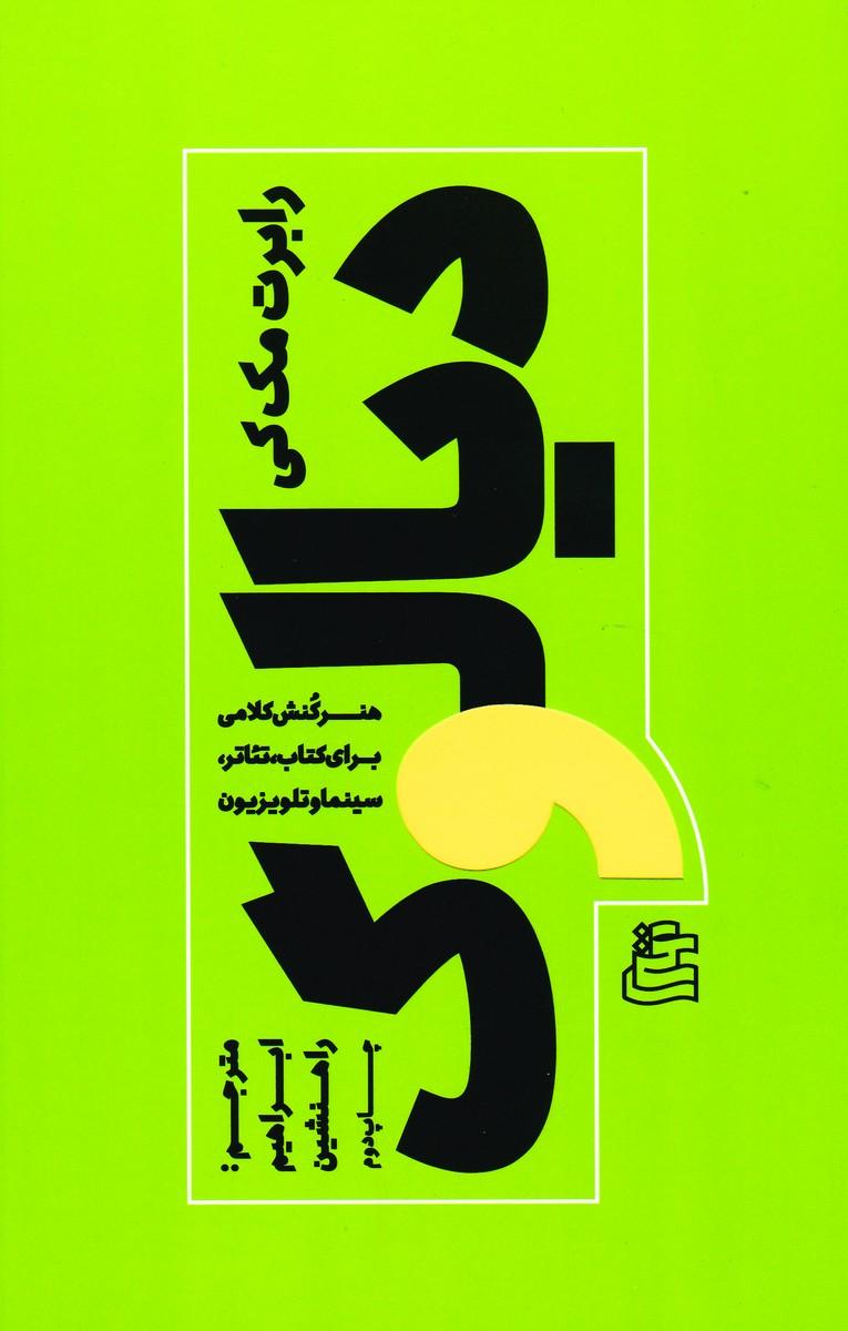 دیالوگ : هنر کنش کلامی برای کتاب ، تئاتر ، سینما و تلویزیون