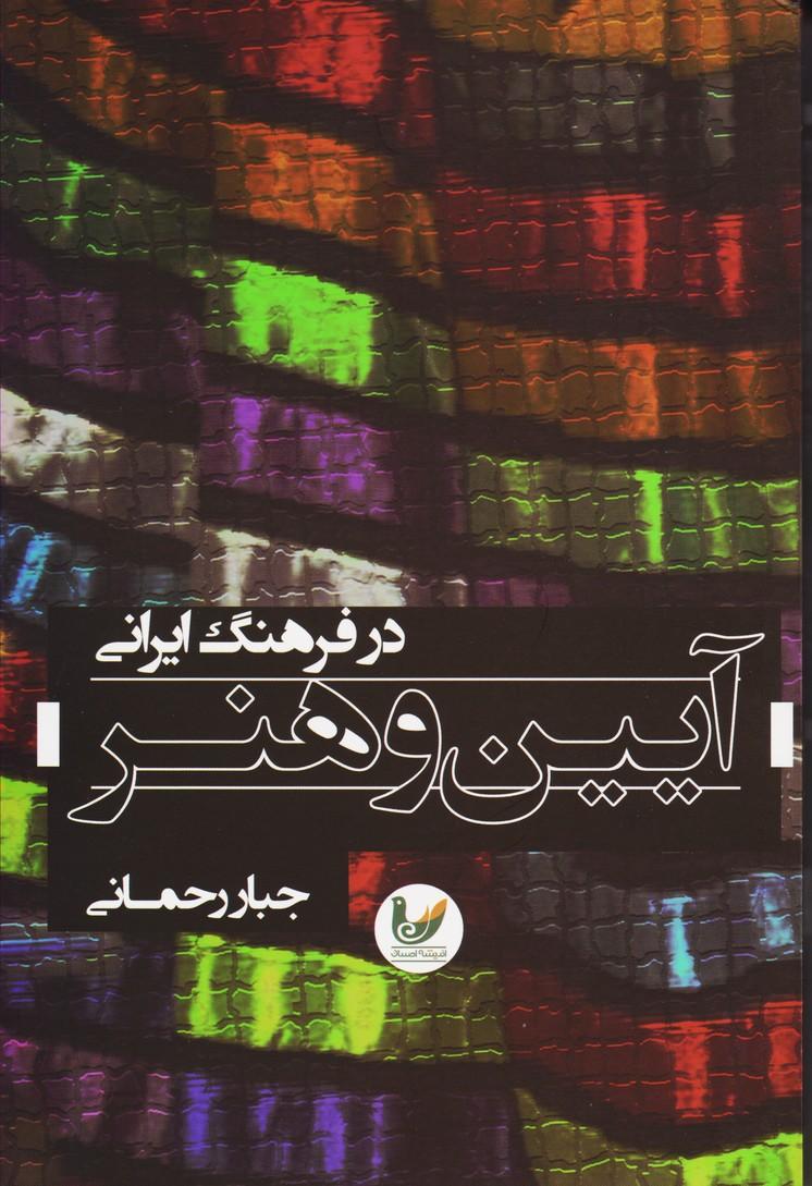 آیین و هنر در فرهنگ ایرانی