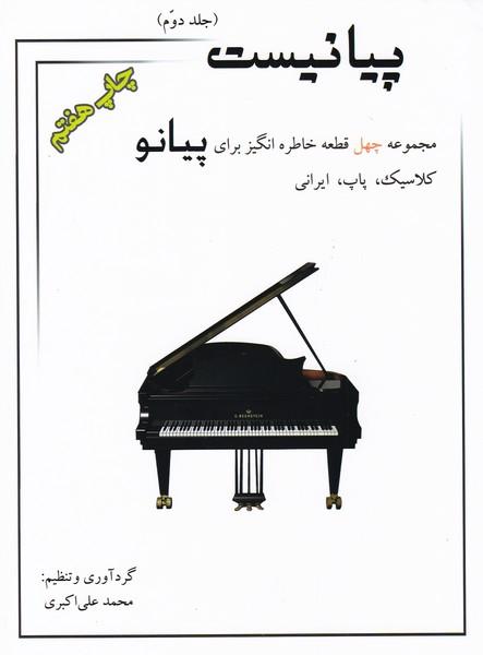 پیانیست2: مجموعه چهل قطعه خاطره انگیز برای پیانو