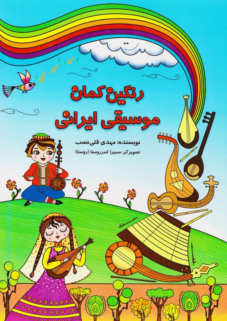 رنگین کمان موسیقی ایرانی