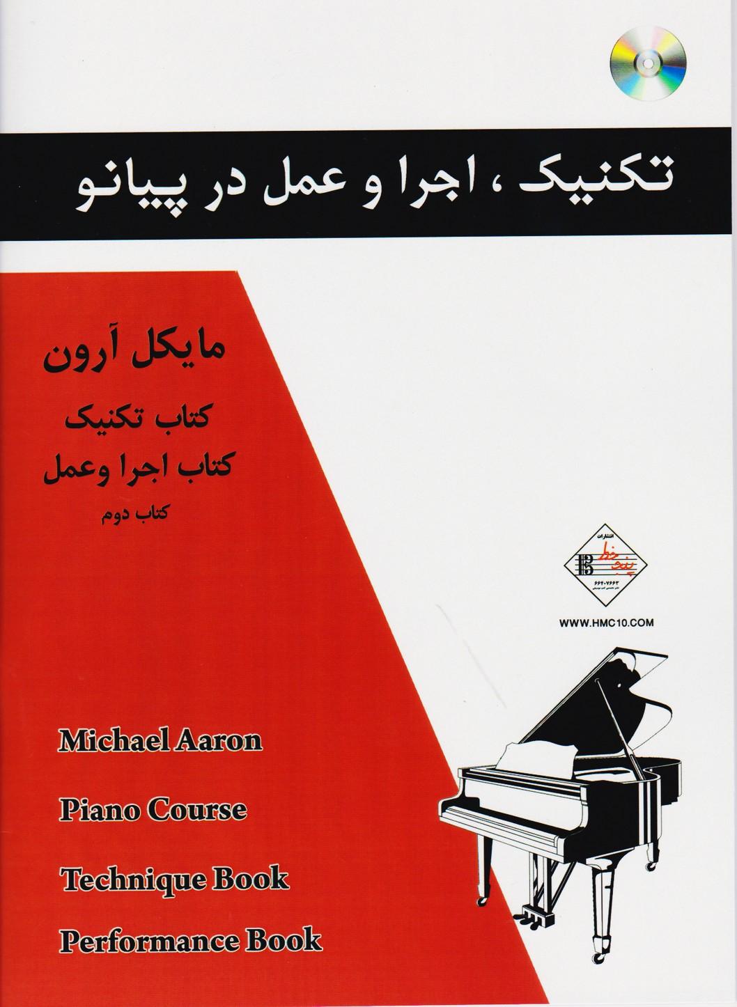 مایکل آرون/ کتاب تکنیک و اجرا و عمل کتاب دوم