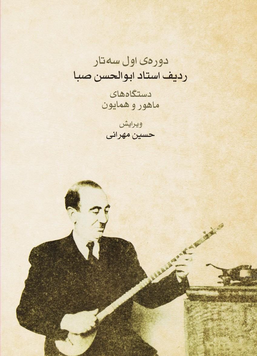 دوره اول سه تار: ردیف استاد ابوالحسن صبا/ دستگاه های ماهور و همایون