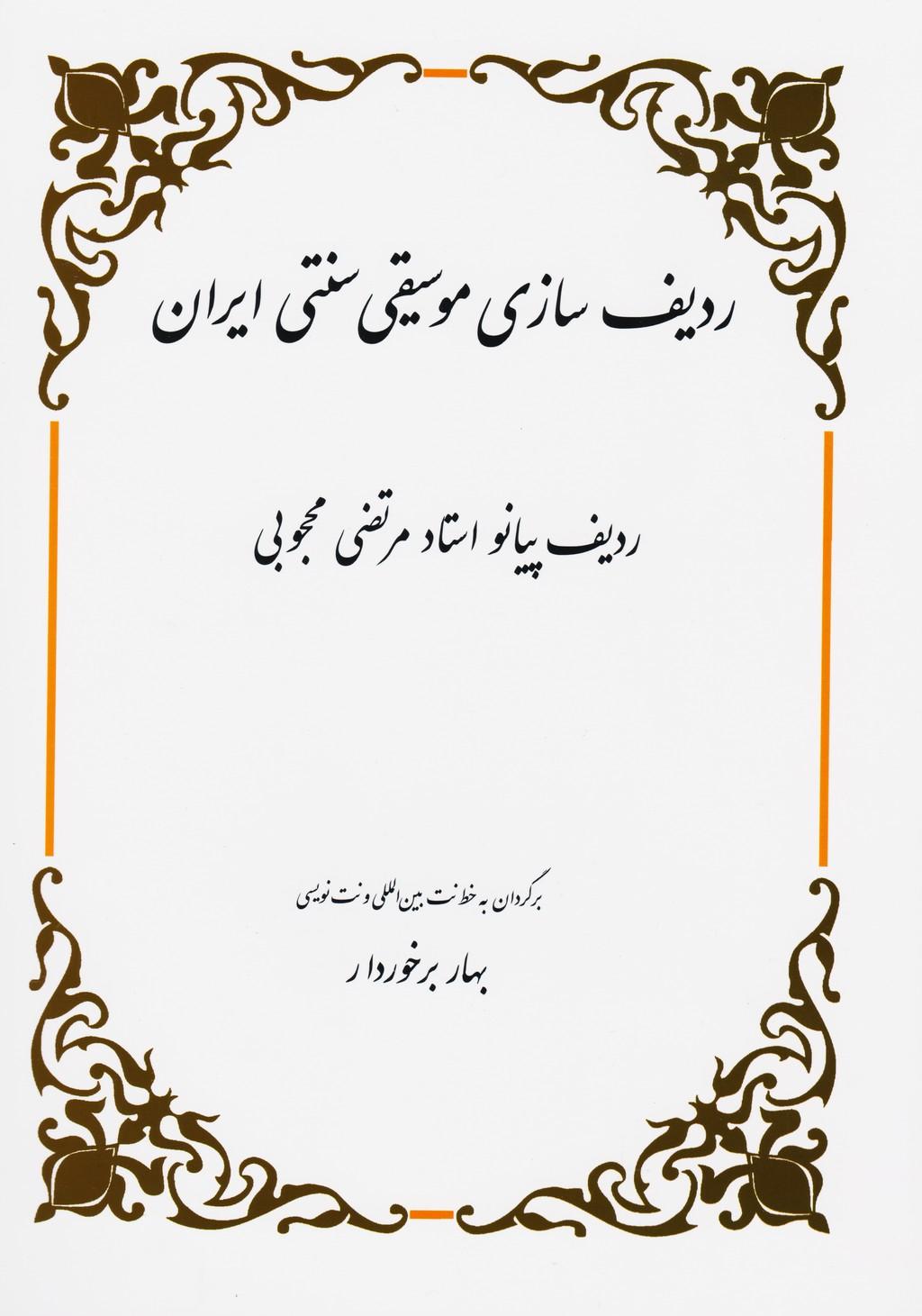 ردیف سازی موسیقی سنتی ایران (ردیف پیانو)