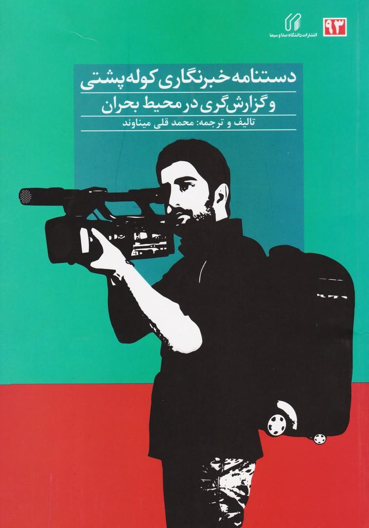 دستنامه خبرنگاری کوله پشتی و گزارش گری در محیط بحران