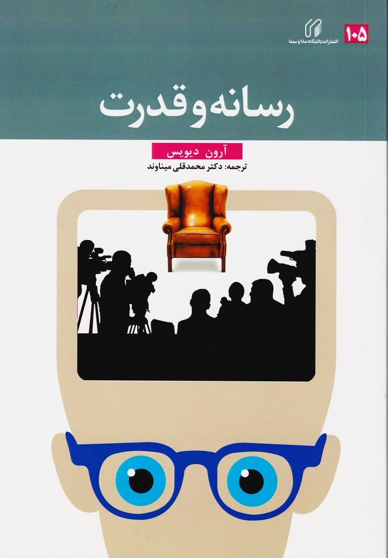 رسانه و قدرت