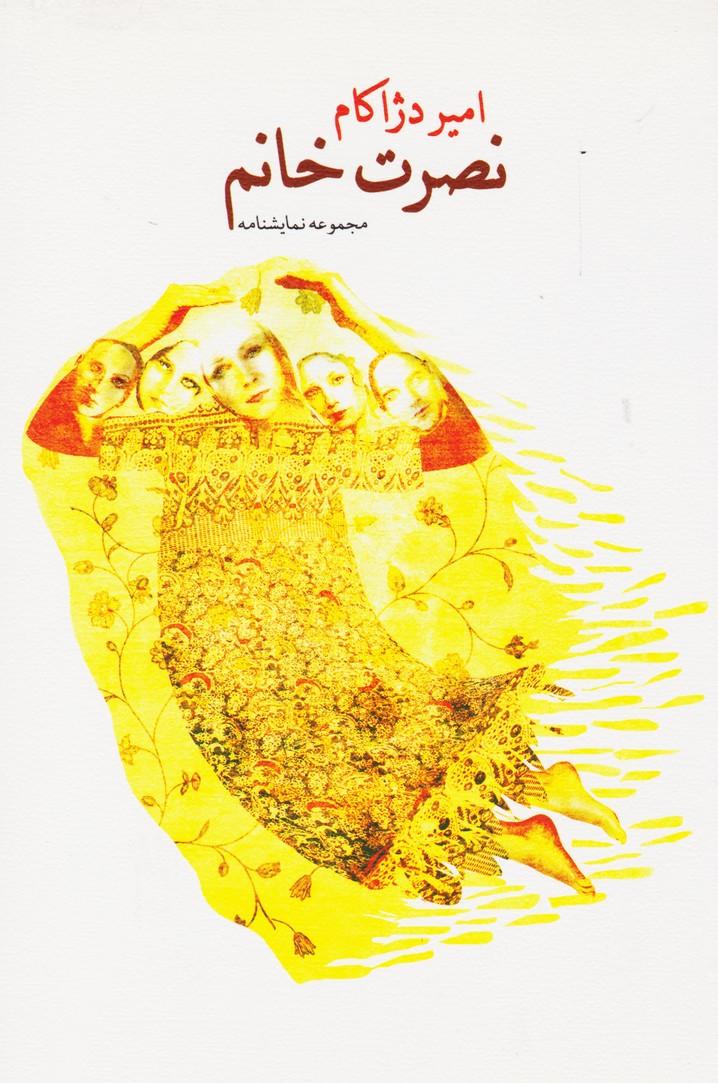 نصرت خانم (نصرت خانم / کرشمه چنگیزی / باد کافر / فرار مختصر)