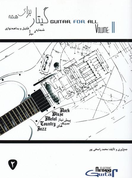مجله سیاه مشق (15) - بهمن و اسفند97