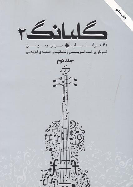 گلبانگ (جلد دوم) : 41 ترانه پاپ برای ویولن