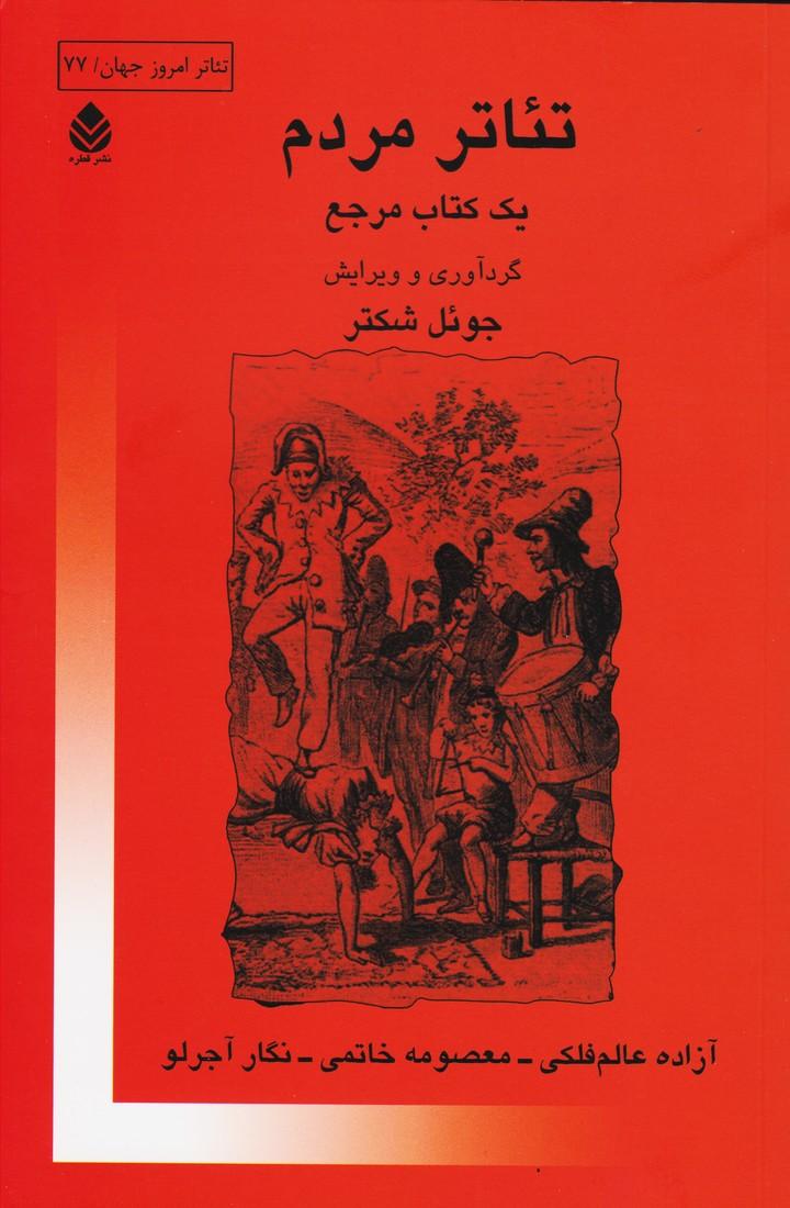 تئاتر مردم : یک کتاب مرجع