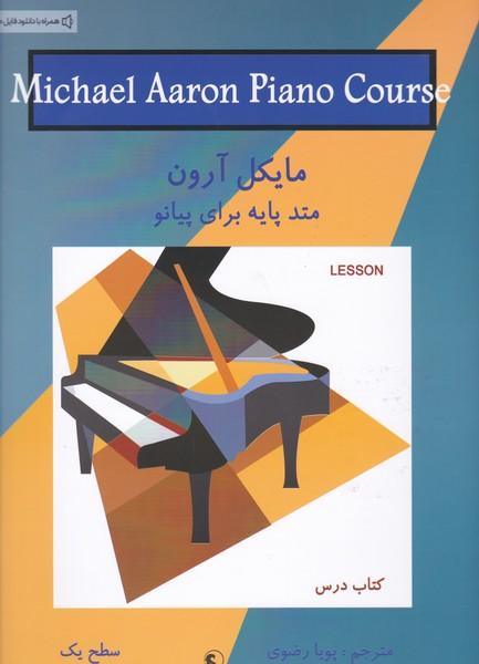 مایکل آرون. سطح یک/ متد پایه برای پیانو. کتاب درس