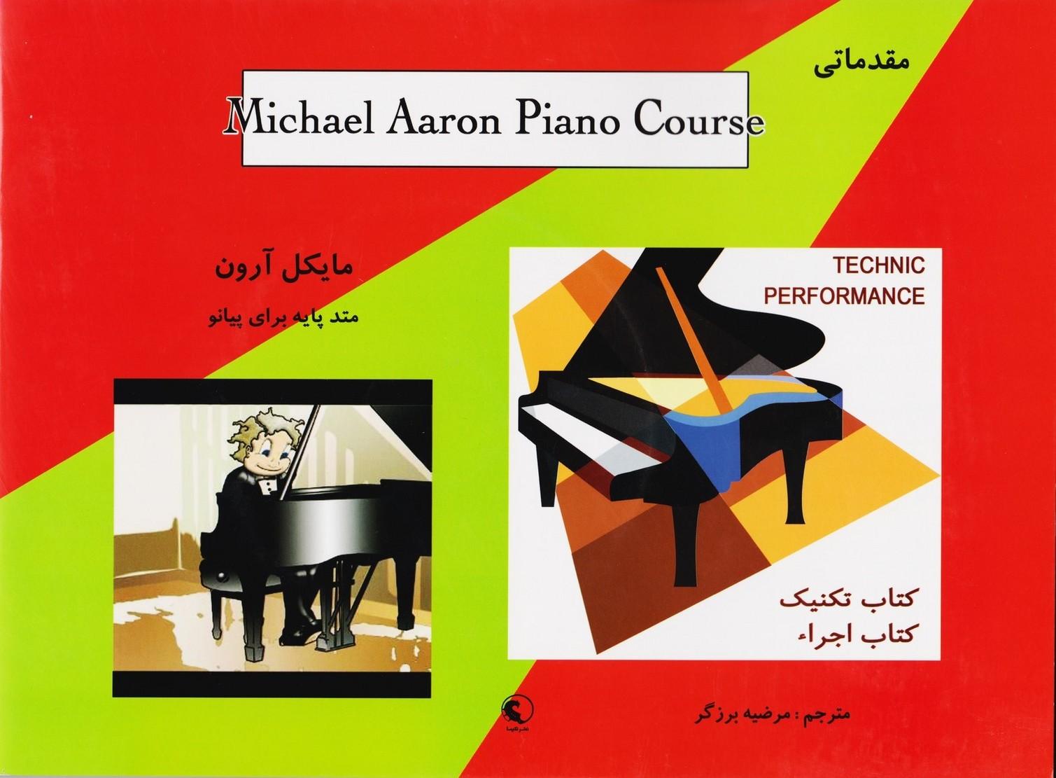 مایکل آرون. مقدماتی تکنیک. اجرا/ متد پایه برای پیانو
