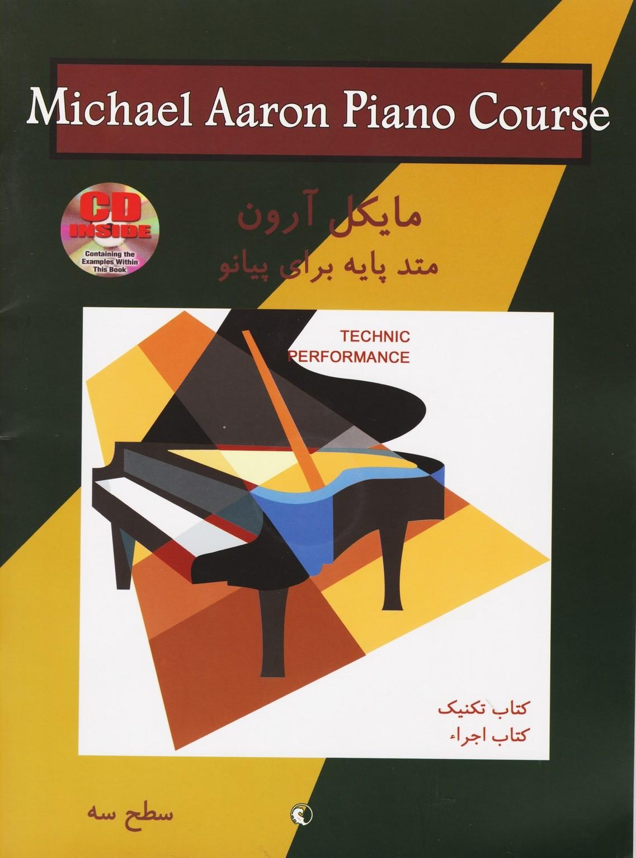 مایکل آرون.کتاب تکنیک و اجرا سطح سه/ متد پایه برای پیانو