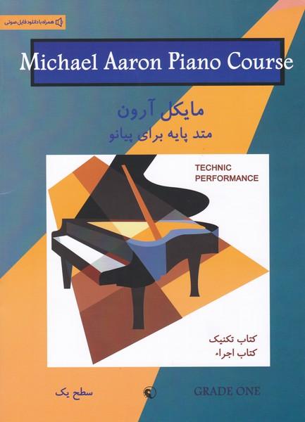 مایکل آرون.کتاب تکنیک و اجرا سطح یک/ متد پایه برای پیانو