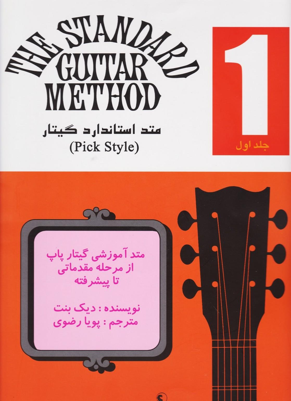 متد استاندارد گیتار/جلد اول (نکیسا)