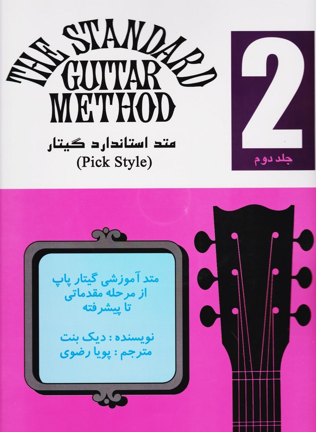 متد استاندارد گیتار/ جلد دوم (نکیسا)