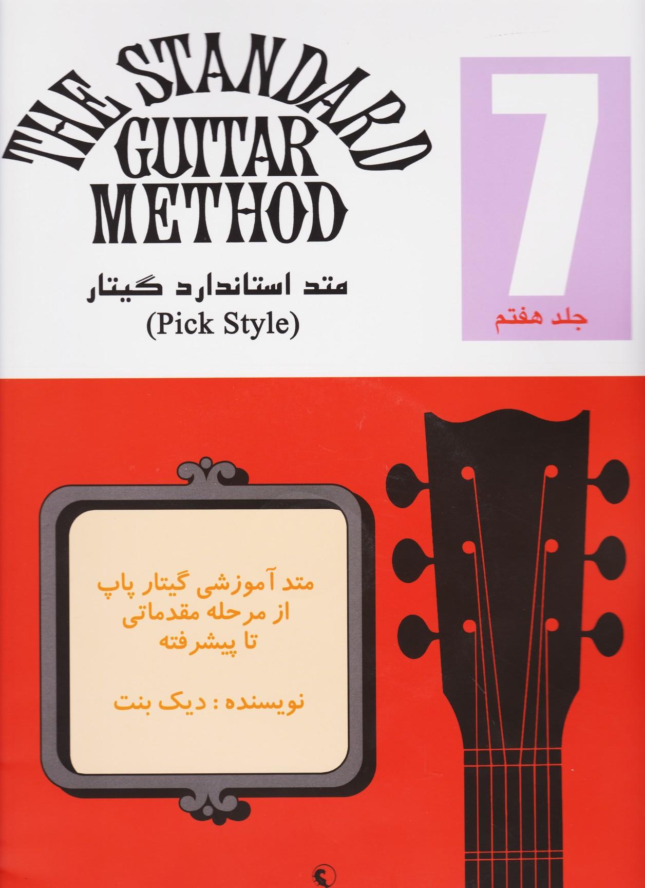 متد استاندارد گیتار جلد هفتم
