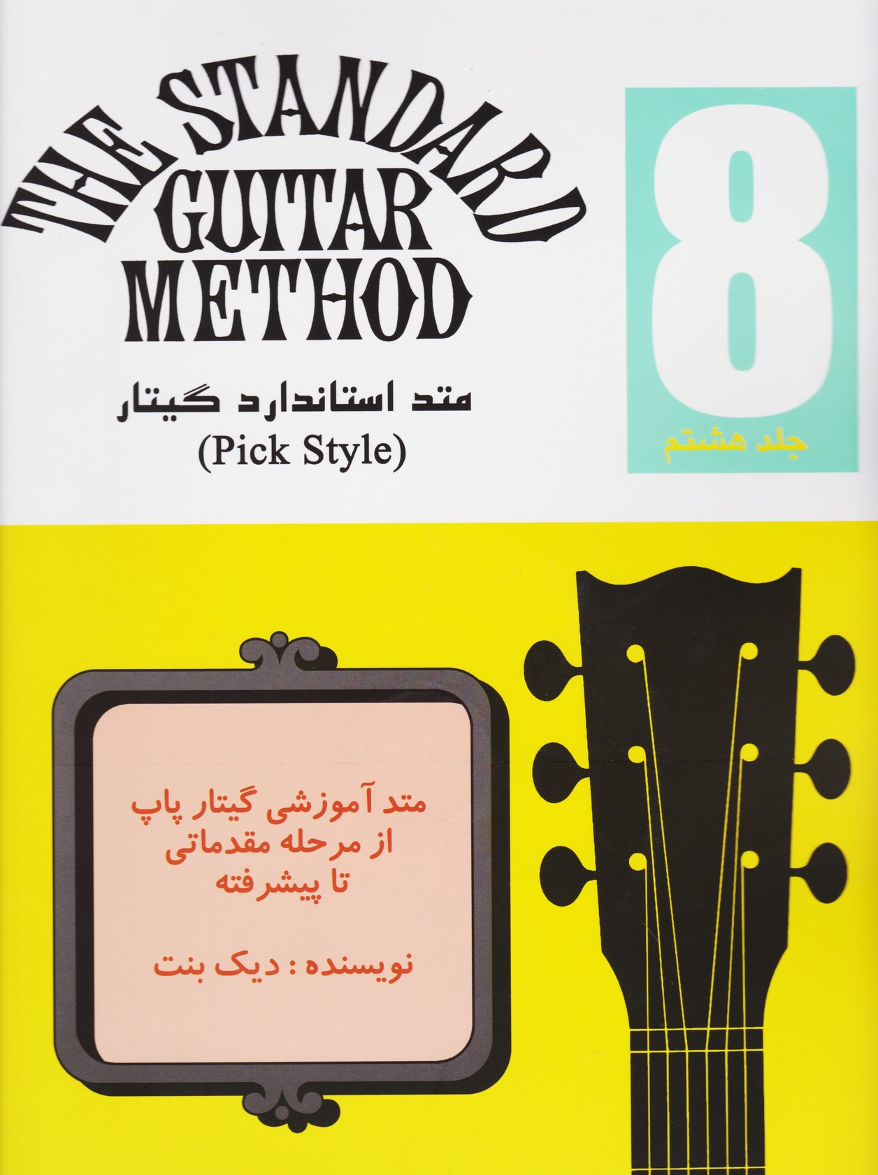 متد استاندارد گیتار جلد هشتم