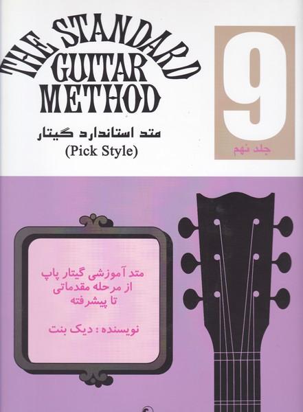 متد استاندارد گیتار جلد نهم