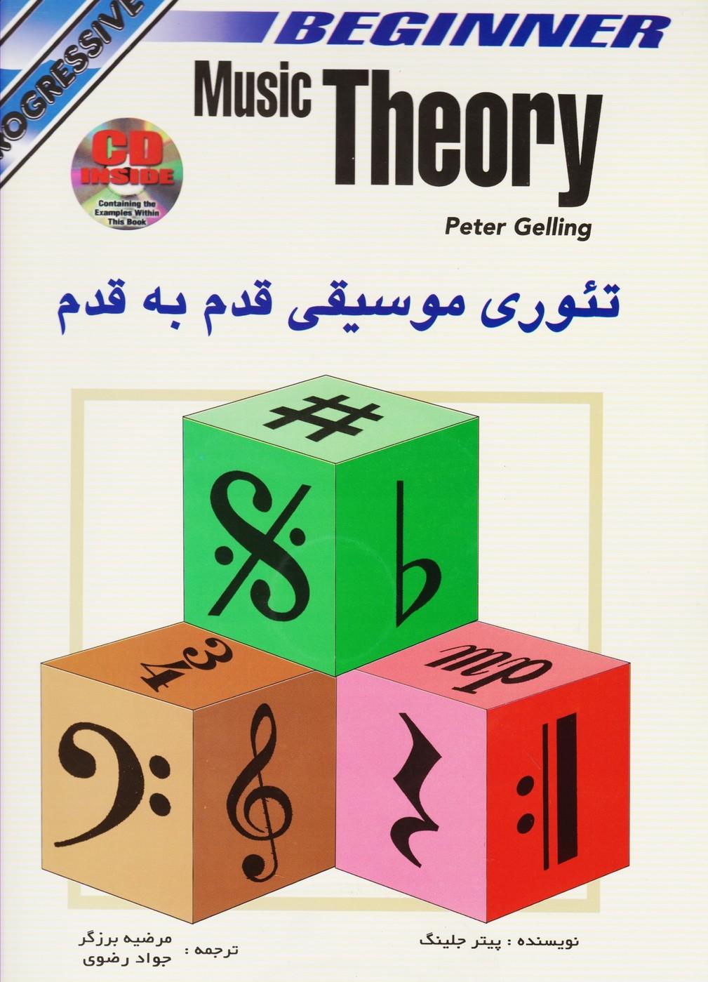 تئوری موسیقی قدم به قدم (نکیسا)