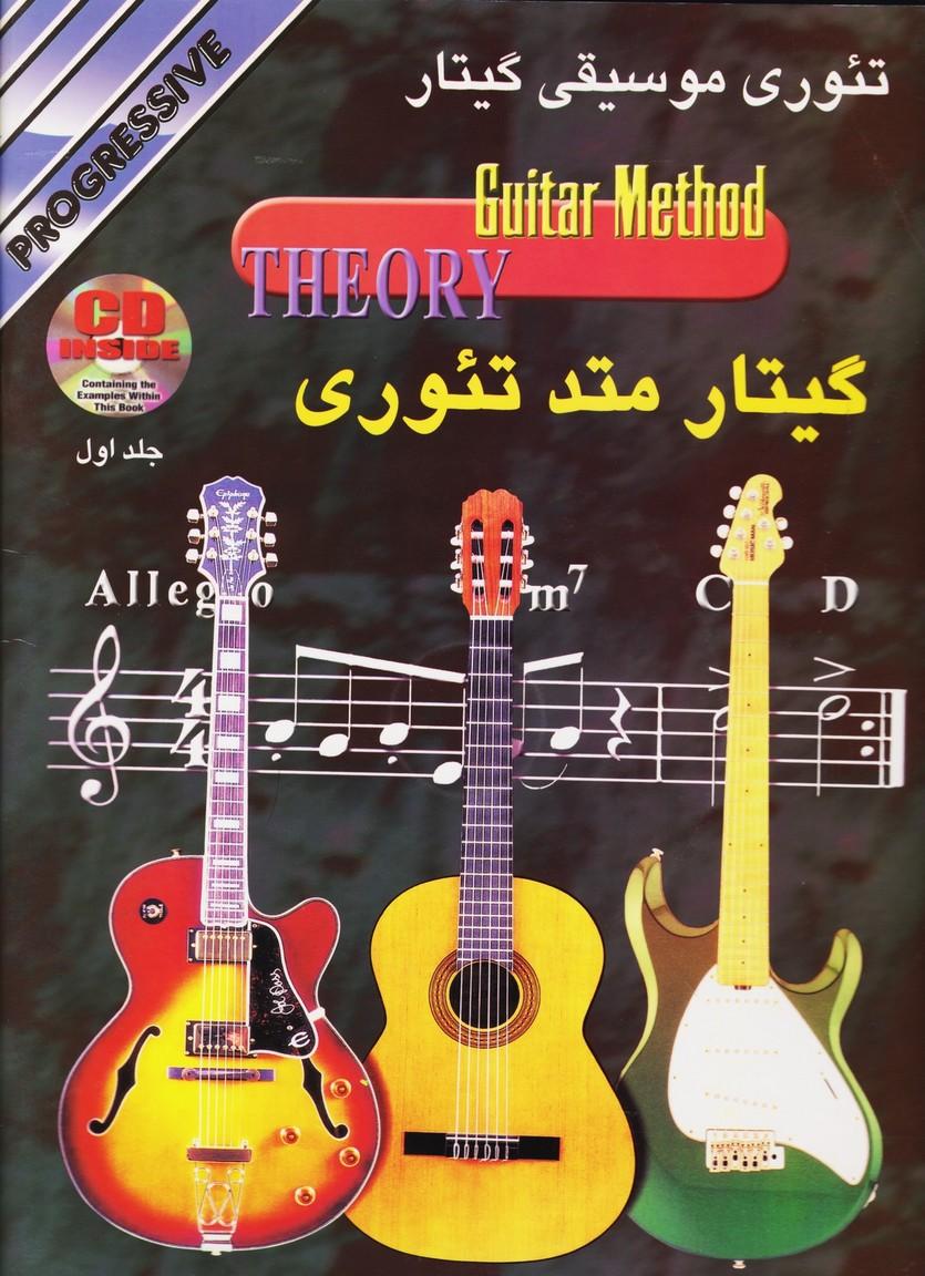 گیتار متد تئوری/ جلد اول. تئوری موسیقی گیتار