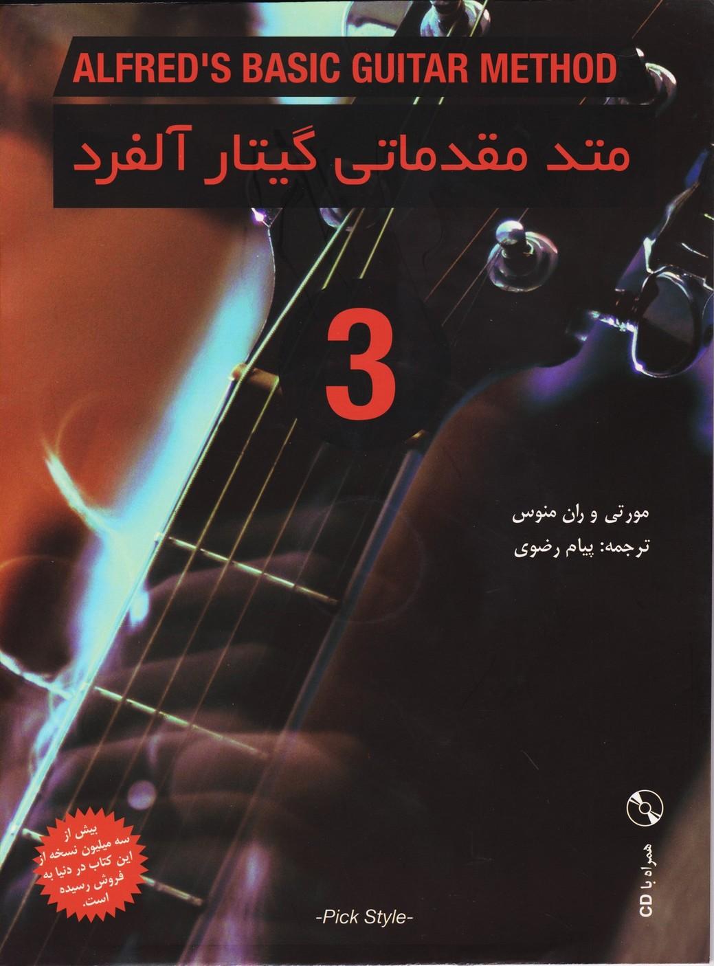 متد مقدماتی گیتار آلفرد سه