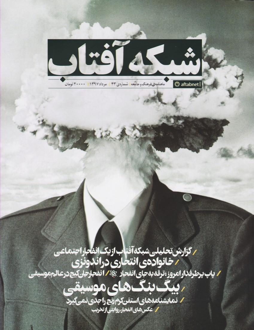 شبکه آفتاب (43) - مرداد97