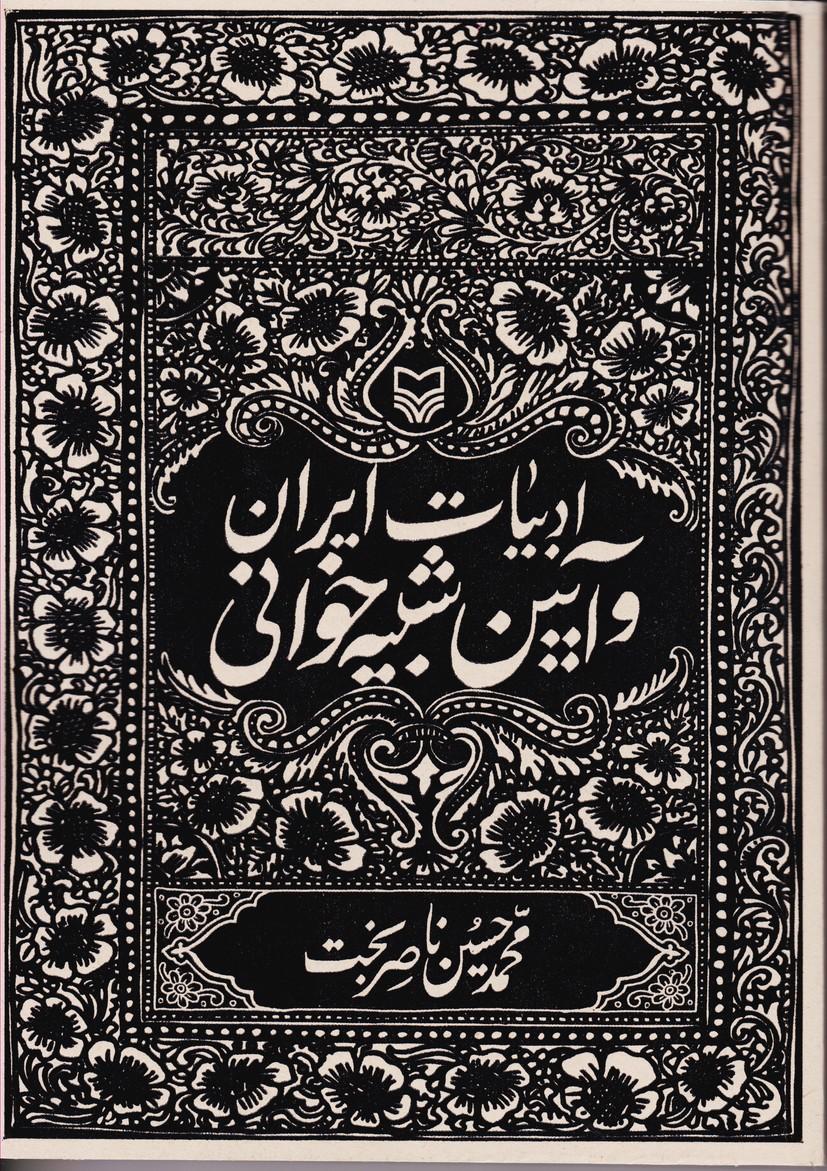 ادبیات ایران و آیین شبیه خوانی