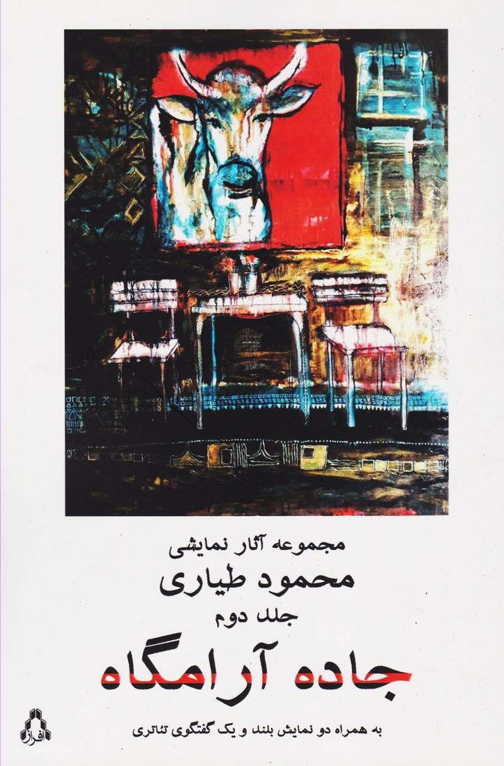 جاده آرامگاه : مجموعه آثار نمایشی محمود طیاری (جلد دوم) به همراه دو نمایش بلند و یک گفتگوی تئاتری