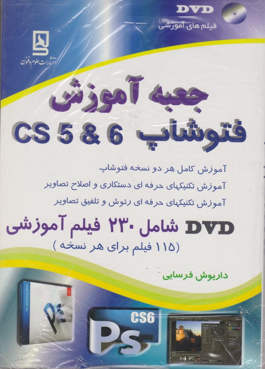 جعبه آموزش فتوشاپ cs5&6