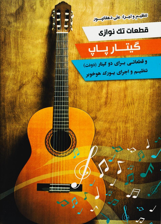 قطعات تک نوازی گیتار پاپ و قطعاتی برای دو گیتار
