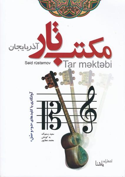مکتب تار آذربایجان