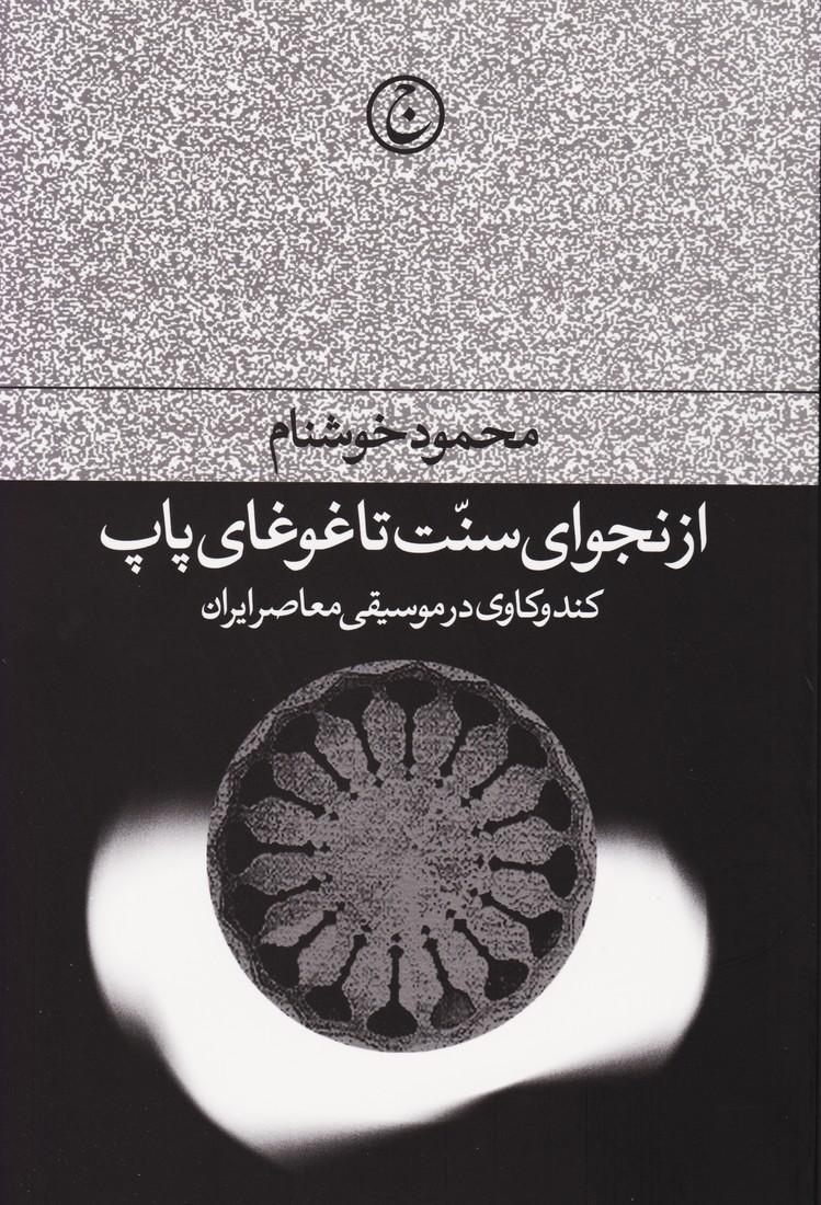 از نجوای سنت تا غوغای پاپ : کندوکاوی  در موسیقی معاصر ایران