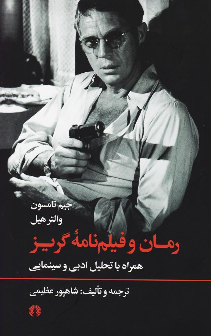 رمان و فیلم نامه گریز : همراه با تحلیل ادبی و سینمایی