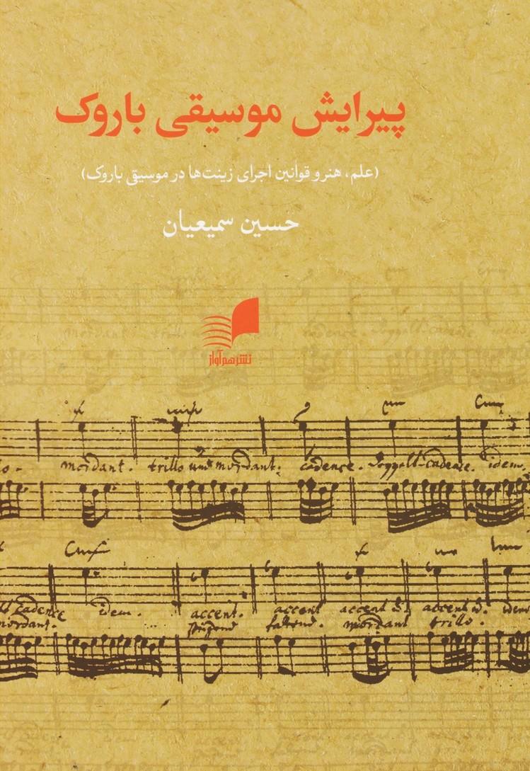پیرایش موسیقی باروک