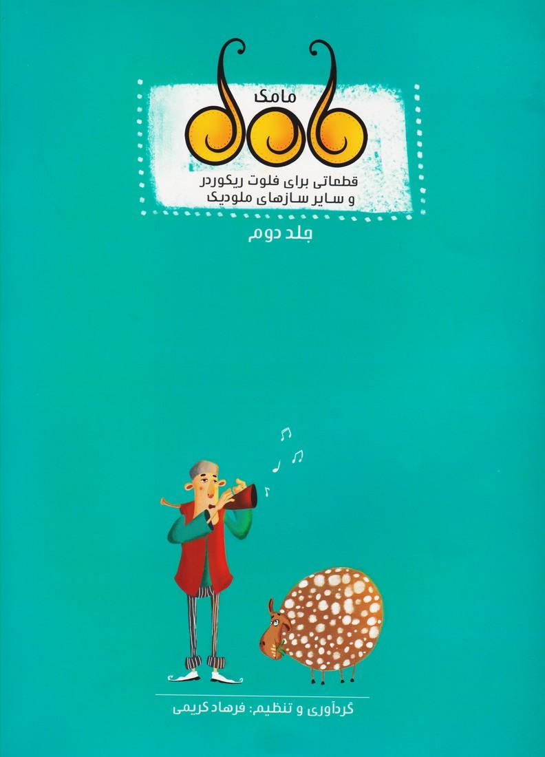 مامک (جلد دوم)