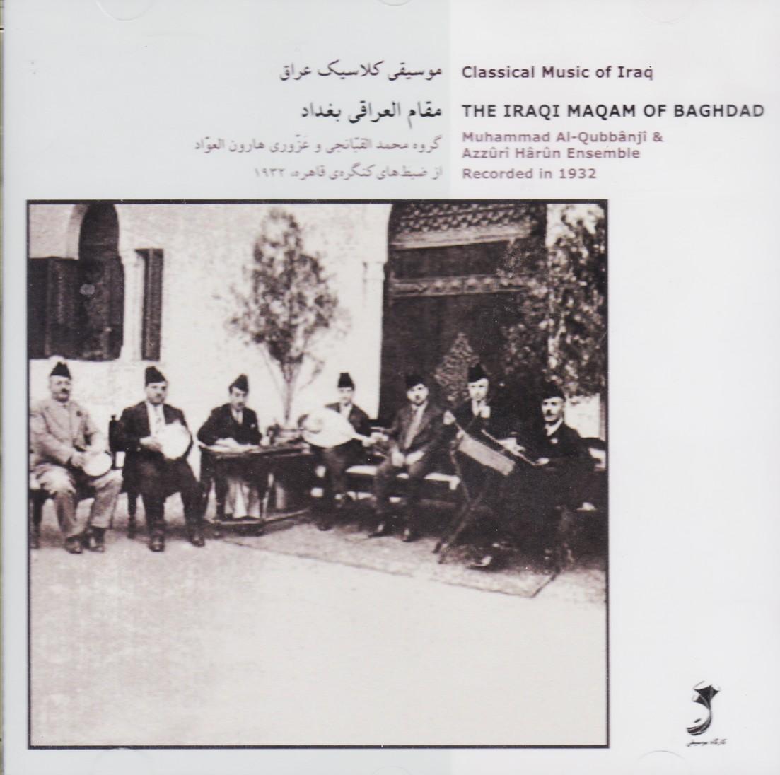 موسیقی کلاسیک عراق (مقام العراقی بغداد)