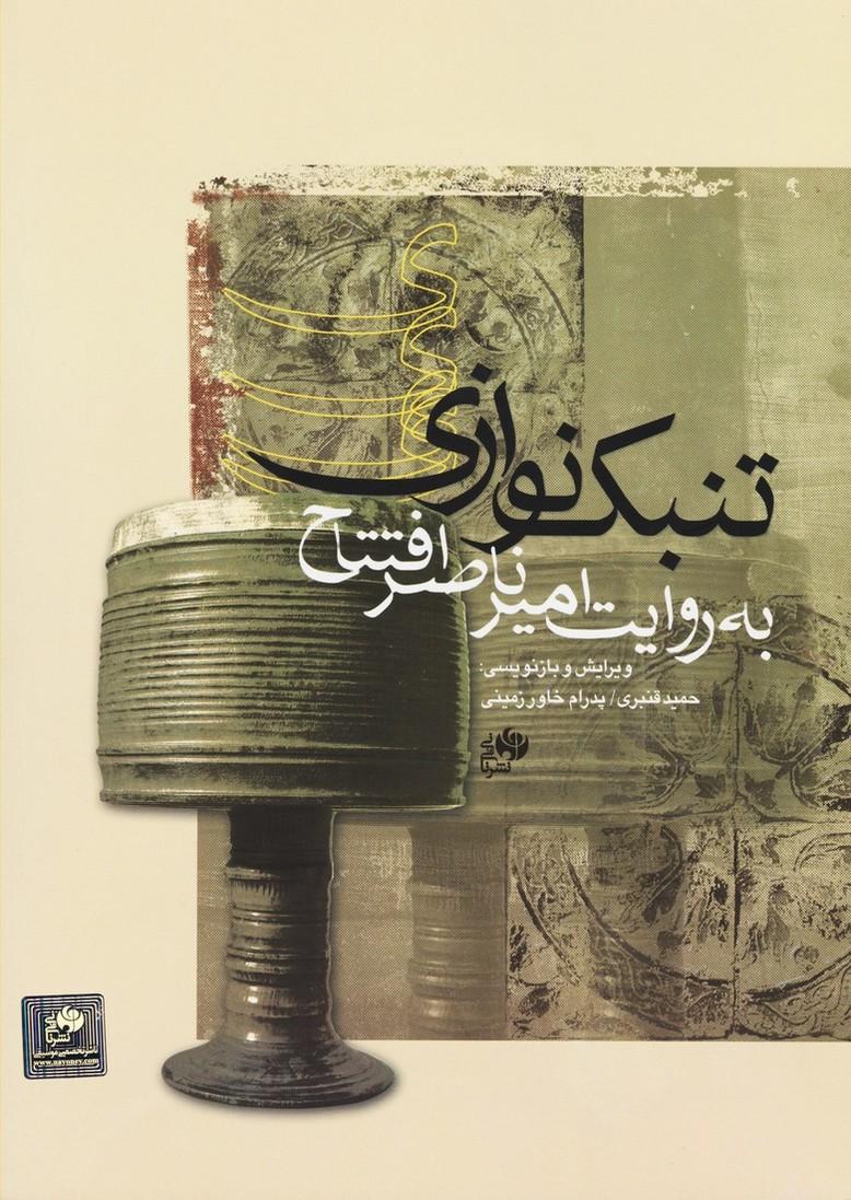 تنبک نوازی به روایت امیر ناصر افتتاح