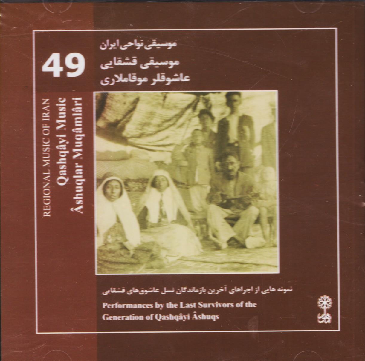 عاشوقلر موقاملاری/موسیقی نواحی ایران 49: موسیقی قشقایی