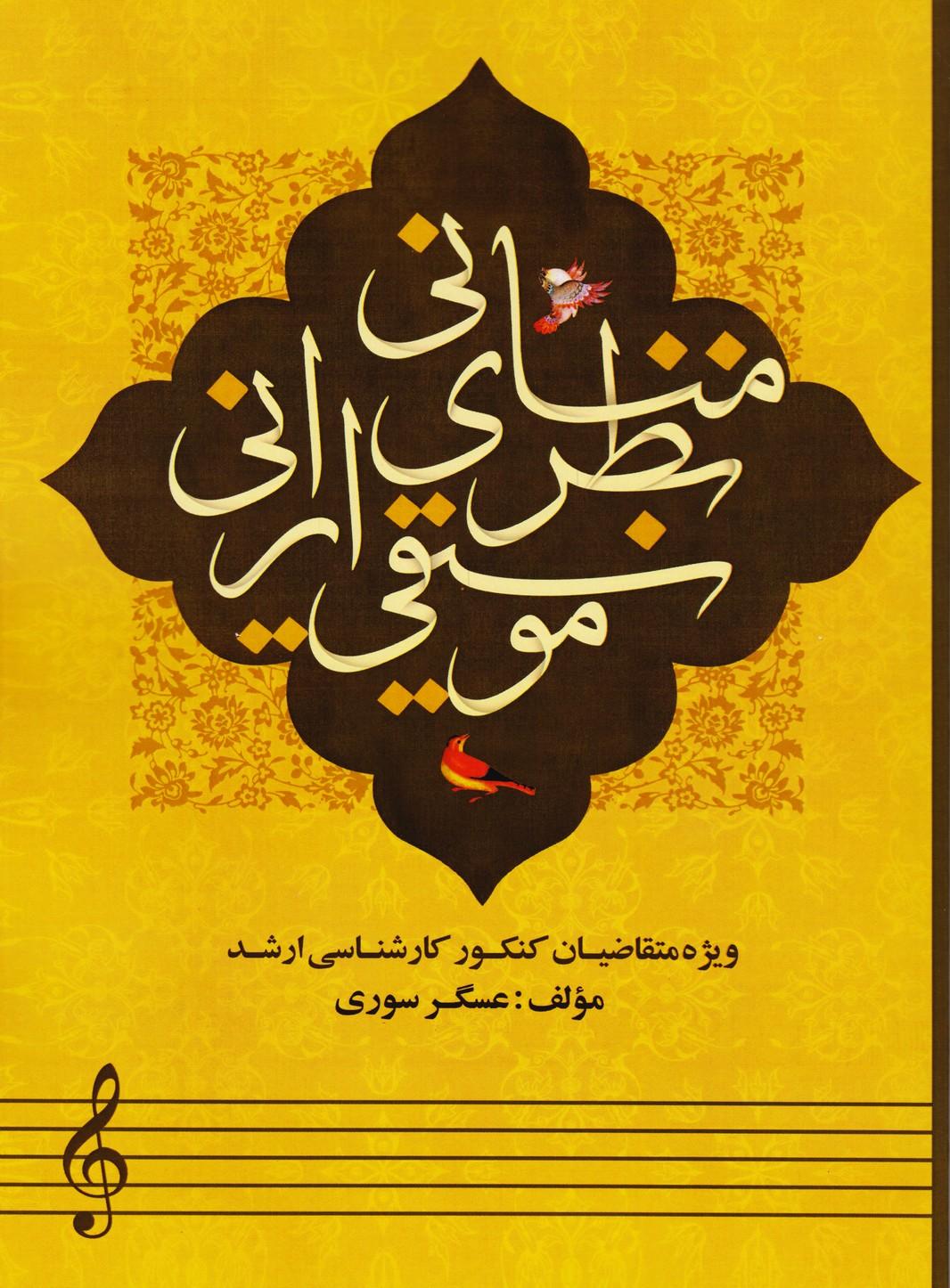 مبانی نظری موسیقی ایرانی (هنگام هنر)