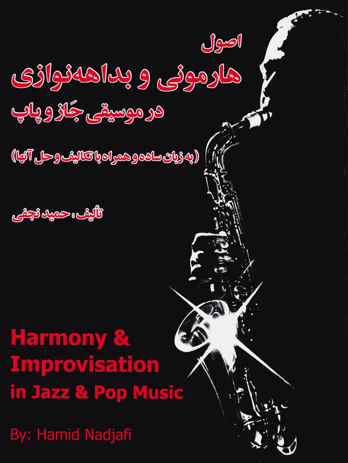 اصول هارمونی و بداهه نوازی در موسیقی جاز و پاپ