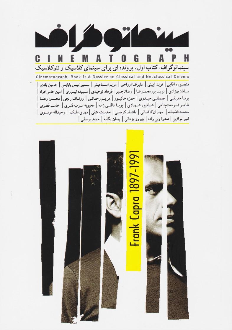 سینماتوگراف : کتاب اول ، پرونده ای برای سینمای کلاسیک و نئوکلاسیک