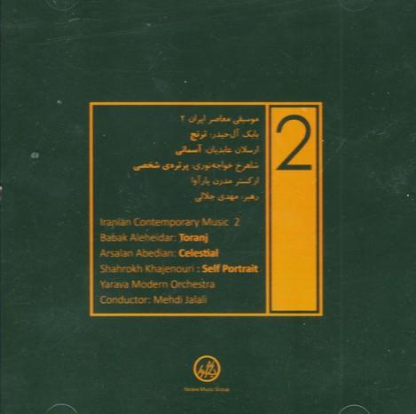 موسیقی معاصر ایران 2